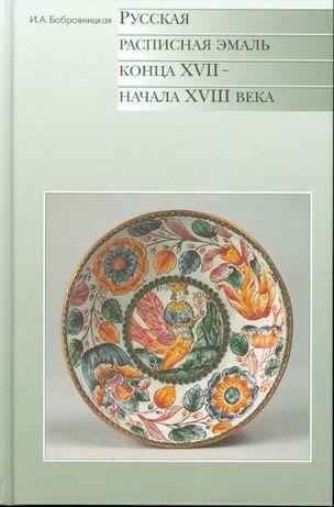 Русская расписная эмаль конца XVII – начала XVIII века