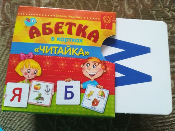 "Абетка (азбука) в картках ""Читайка"" В.Федієнко"