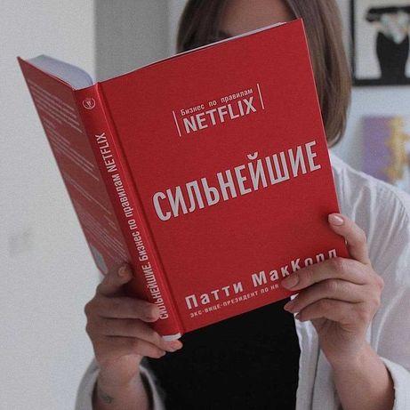 Netflix - Сильнейшие