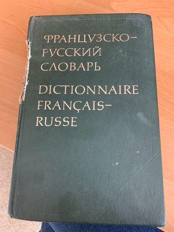 Французско -русский словарь