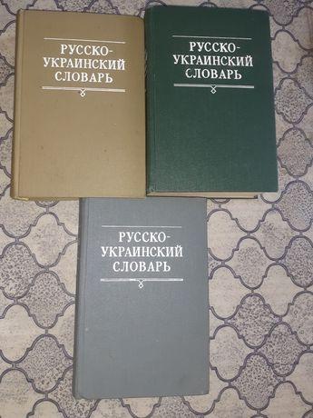 Русско- украинский словарь