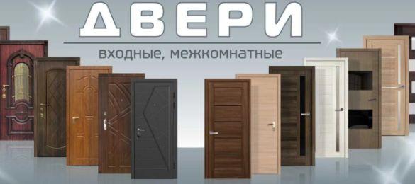 Установка -Продажа. Двери входные -межкомнатные. Врезка замков.