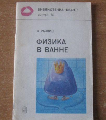 Книга. Физика в ванне. Х Рачлис. Библиотечка Квант. Выпуск 51