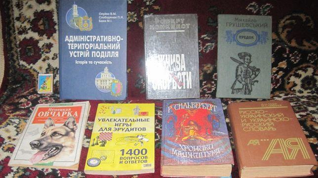 руско-украинский и украиско-руский словар книга словник книжка