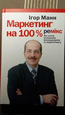 Маркетинг на 100% Ігор Манн