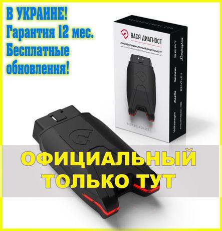 ВАСЯ Диагност Origin в Украине. Официальный только тУт.