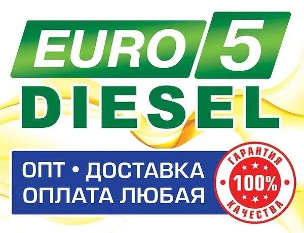 Продам Дизельное топливо Euro 5 24.30
