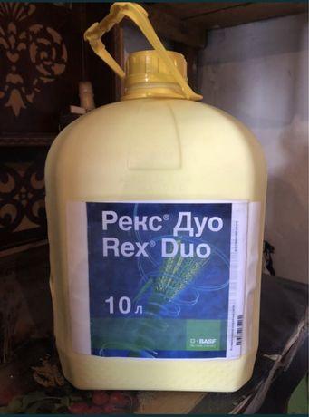 Рекс дуо фунгіцид фунгицид 10 литр оригинал