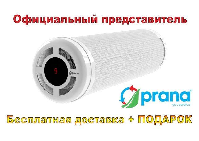 Рекуператор Прана PRANA 150 вентиляция - продажа, монтаж, обслуживание