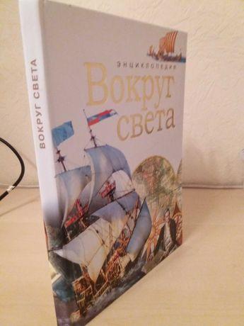 """Энциклопедия """"Вокруг света"""" - 250 ₽"""