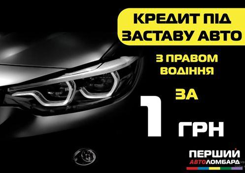 Кредити без застави та під заставу АВТО (0.01% ). Кредити Ужгород..
