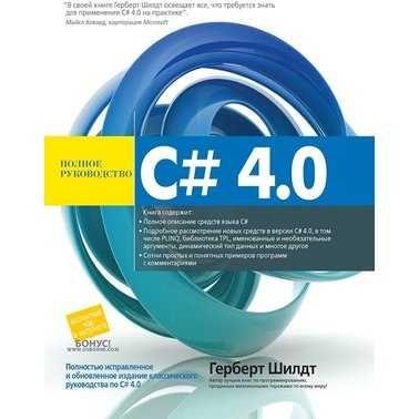 Герберт Шилдт: C# 4.0. Полное руководство