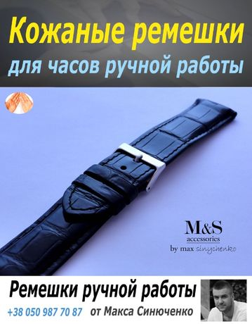 Кожаные ремешки для часов ручной работы,ремешок для часов натуральная