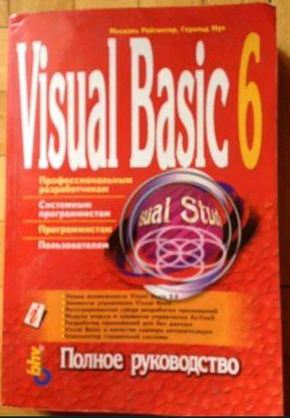 Visual Basic 6, справочные руководства Райтингер, Сайлер