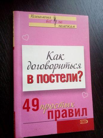 """В.исаева """"как договорится в постели. 49 простых правил"""" 2007 год"""