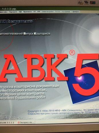 Сметчик, кошторисник АВК5 (сертифікат)