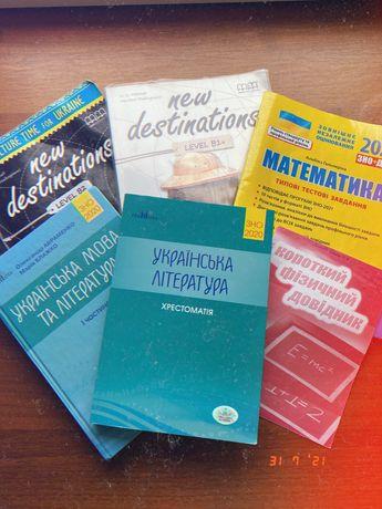 Книжкі Підготовка до ЗНО.New Destinations