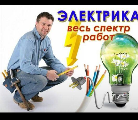 Услуги_електрика
