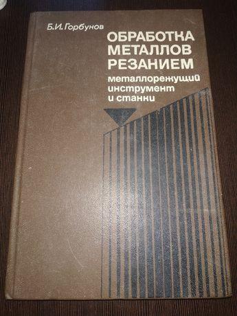 Б. Горбунов Обработка металлов резанием 1981 год