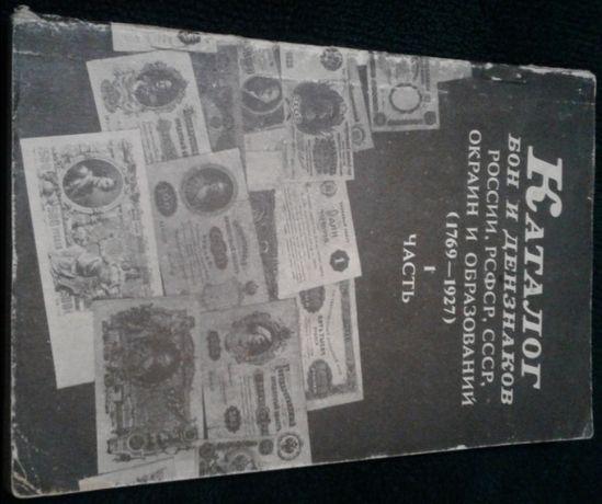Чучин. Каталог бон и дензнаков России, РСФСР и СССР. Москва, 1927 (199