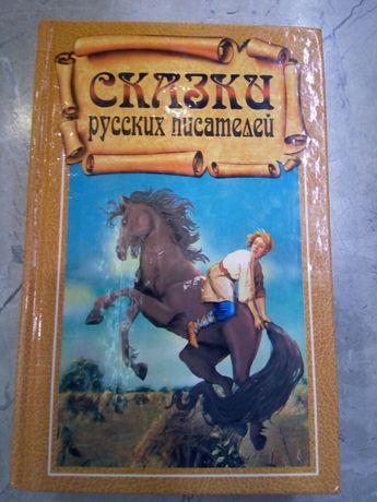 Сказки русских писателей, русские сказки, сказки для детей, книги