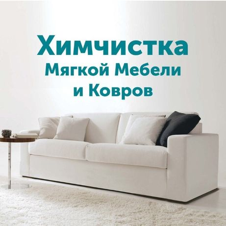 Химчистка Диванов, Ковров, чистка матраса, мягкой мебели