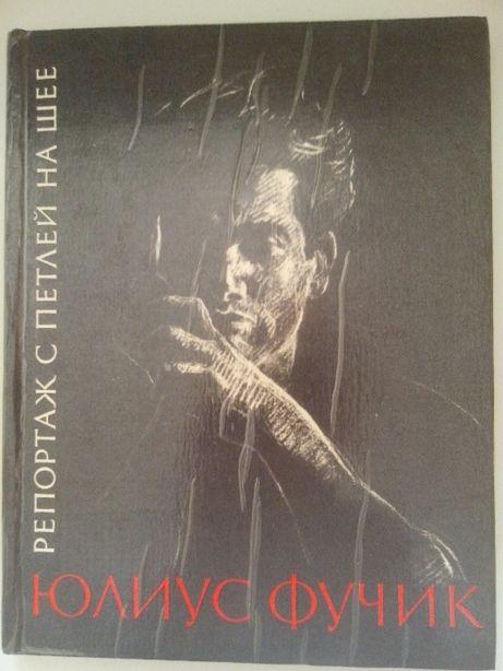 Книга Репортаж с петлей на шее. Ф. Фучик.