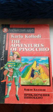 """Книга Карла Коллоди ,,Підключения Пинокио"""""""