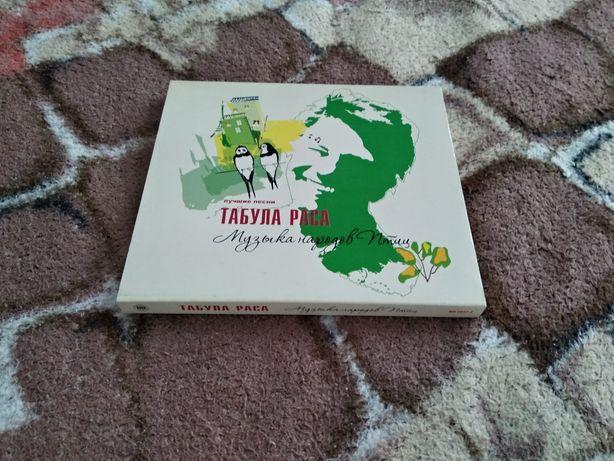 CD Табула Раса-Музыка народов птиц