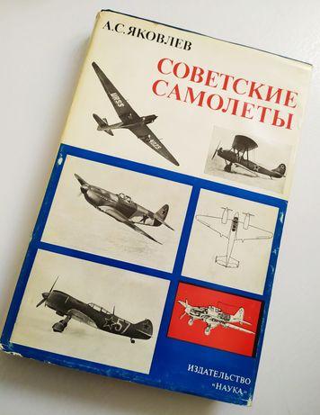Яковлев Советские самолеты авиация СССР авиационный Boeing Airbus ЯК