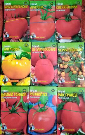 Семена овощей большой пакет насiння овочiв гурт