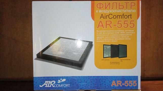 Фильтр к воздухоочистителю AirComfort AR-555