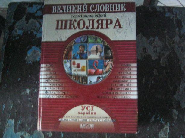 великий словник школяра