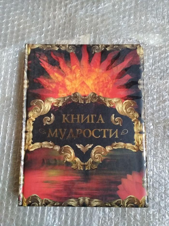 Новая красочная книга Мудрости Киев - изображение 1