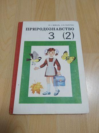 Учебник. Природознавство. 3 клас. Коваль. Нарочна