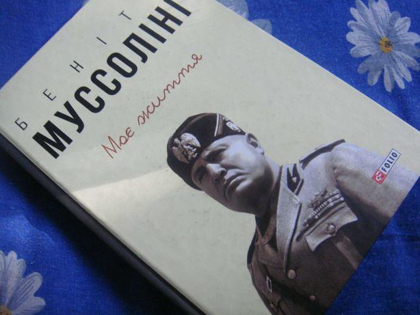 Муссоліні Беніто - МОЄ ЖИТТЯ (автобіографія)