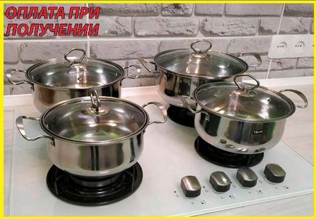 Набор кастрюль 4 штуки. Набор посуды. Нержавеющая сталь. Посуда