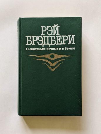 Собрание произведений Рэя Брэдбери — книга