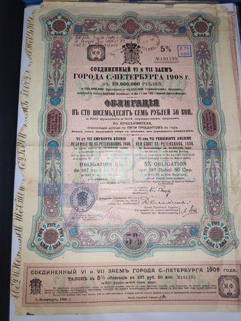 Коллекция имперских облигаций 16 шт в папке А3