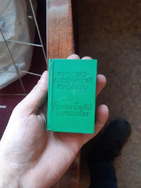Продам карманный словарь