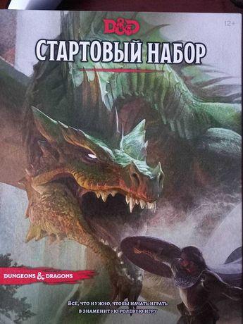 ИГРА Подземелья и драконы