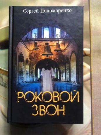Сергей Пономаренко Роковой звон Книга детектив