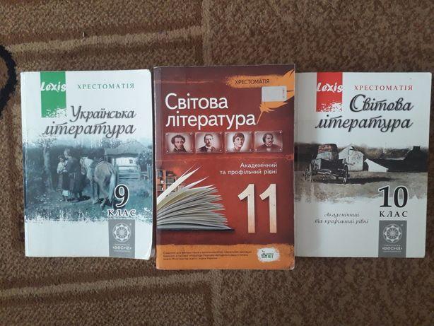 Продам учебники хрестоматии по Литературе за 9,10,11 классы