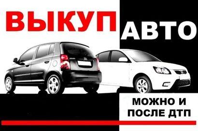 Автовыкуп Выкуп автомобилей автовикуп викуп авто продать авто