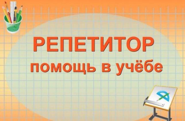 Репетитор Анг.языка 80 грн