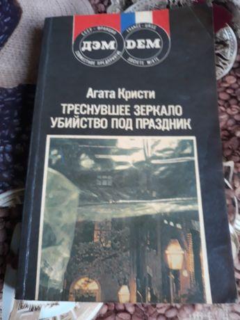 "Агата Кристи  ""Треснувшее зеркало. Убийство под праздник"""