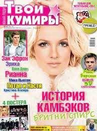 Журналы,журнал Твои Кумиры 2011 год