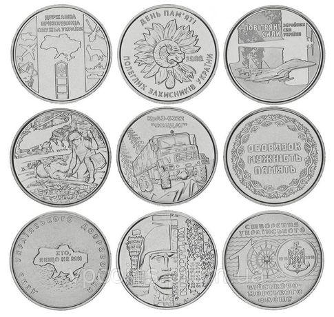 Юбилейные монеты Украины 10грн. Комплект из 9штук