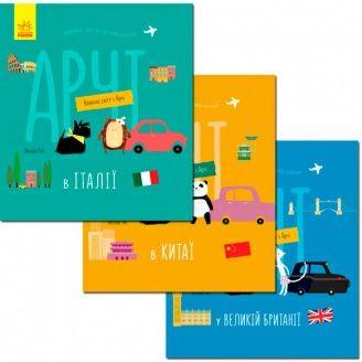 Развивающие книги Навколо світу з Арчі комплект из 3 книг Киев - изображение 1