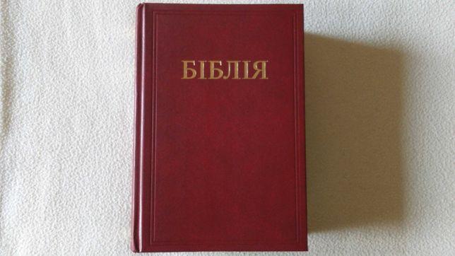 - Нова! Велика Біблія на 1376 сторінок! Українською! Хороший подарунок